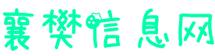 返回襄樊新闻网
